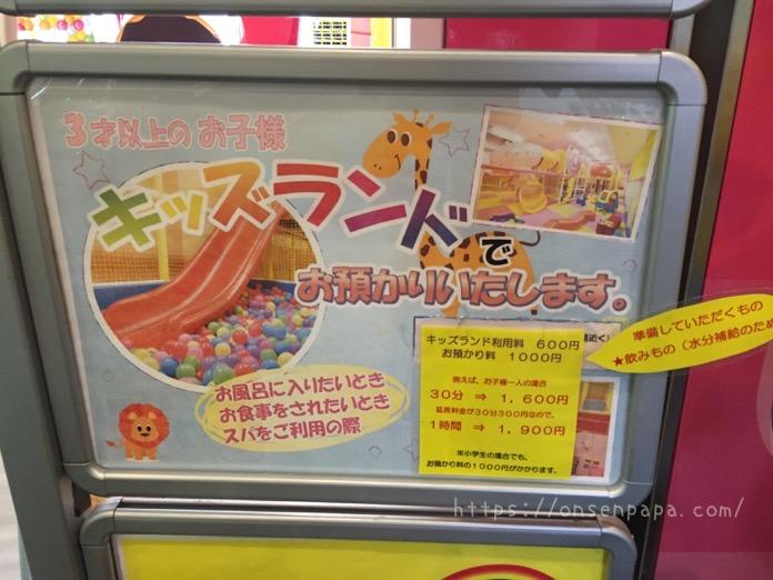 杉乃井ホテル キッズランド  IMG 6134