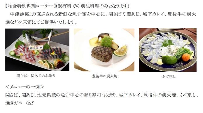杉乃井ホテル シーダパレス 有料追加メニュー
