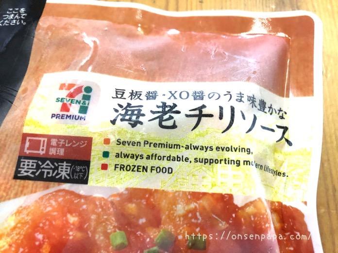 セブンプレミアム エビチリ アレンジレシピ IMG 3921