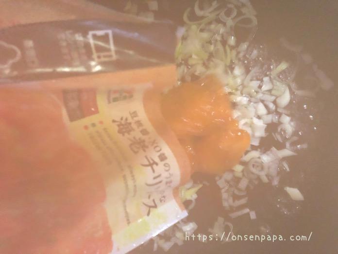 セブンプレミアム エビチリ アレンジレシピ IMG 3948