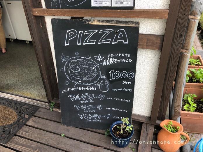 大分 久住高原菓房いずみや ピザ IMG 4053