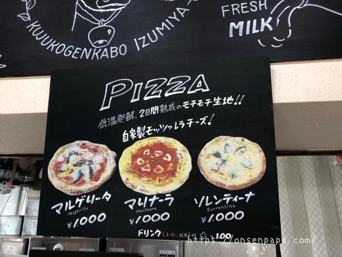 大分 久住高原菓房いずみや ピザ IMG 4048