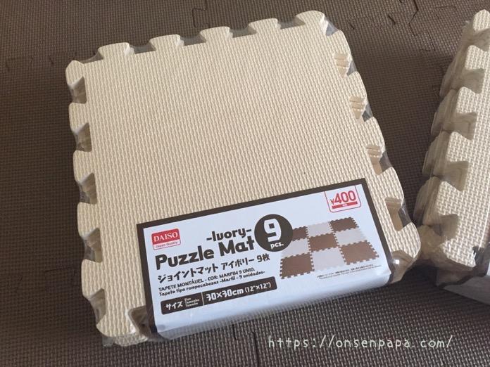 ダイソー クッションマット 子供 ケガ防止 IMG 5404