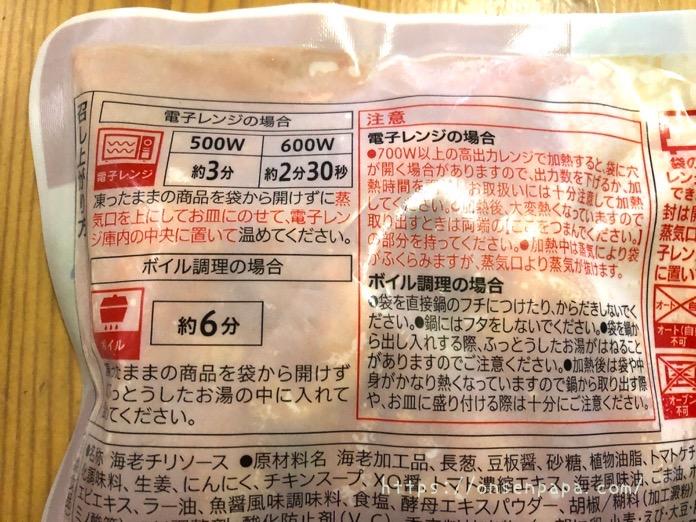 セブンプレミアム エビチリ アレンジレシピ IMG 3923