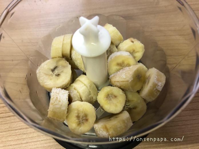 冷凍バナナ アイス レシピ IMG 4191