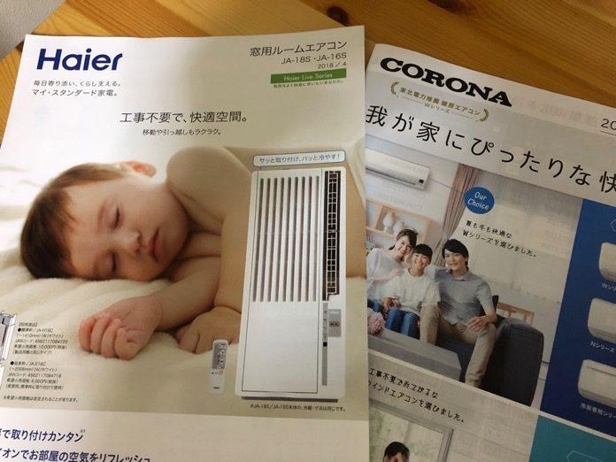 窓用エアコン購入前の不安点と購入後の感想