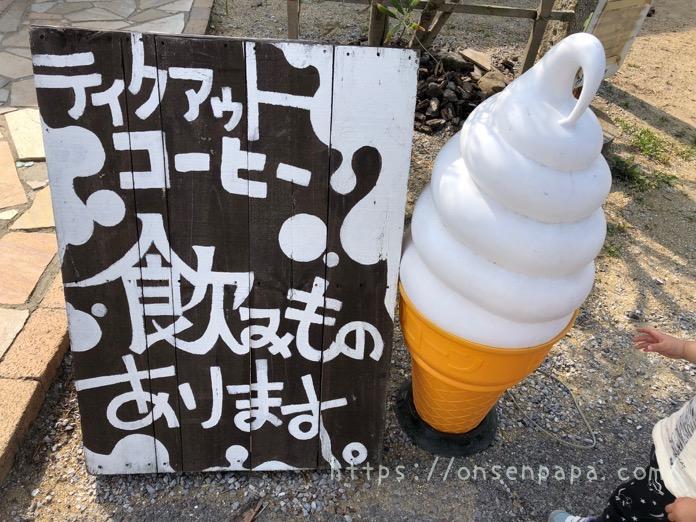 大分 真玉 ゆうひ ソフトクリーム IMG 1555