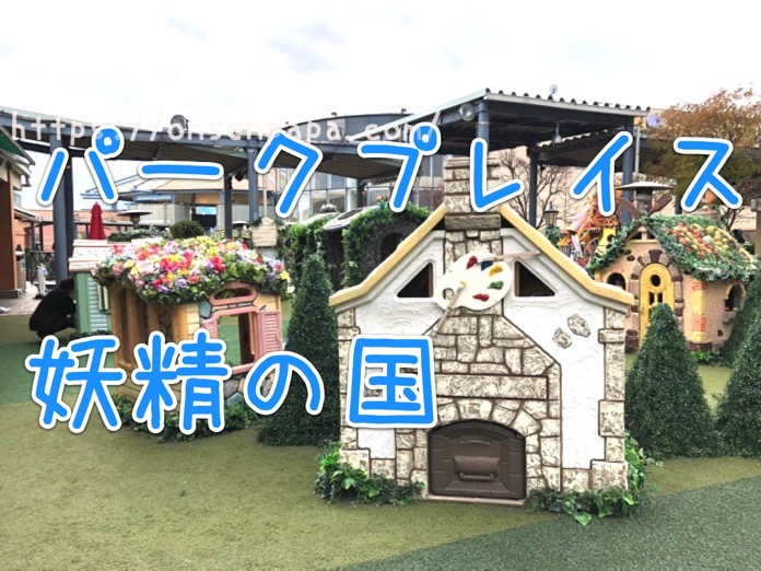 パークプレイス 大分 妖精の国 フェアリーテラ IMG 8618 2