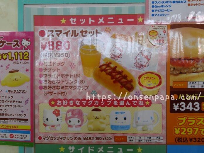 ハーモニーランド 食事 ハッピーカフェ ハンバーガー  DSC02036