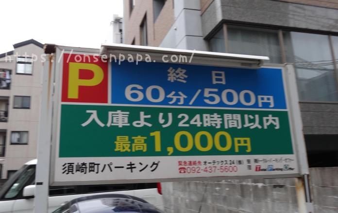 福岡 ホテル AXIS博多 近く 駐車場 DSC03829