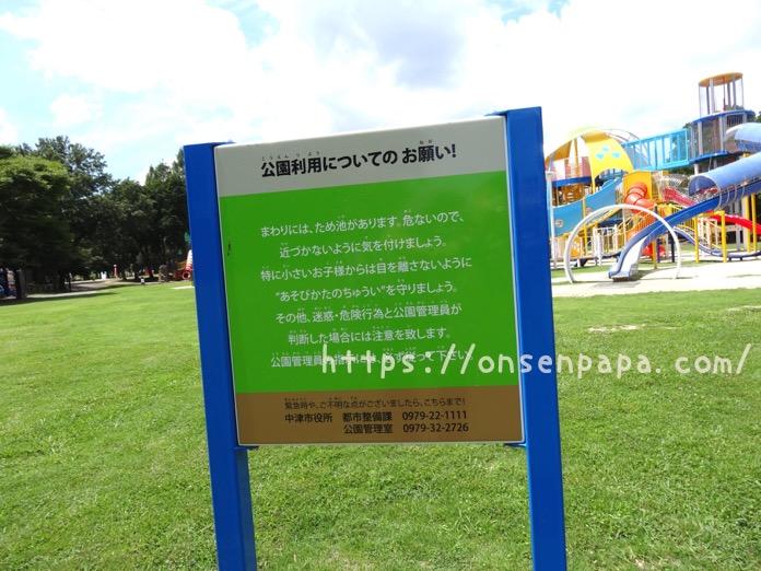 中津 大貞公園 DSC02836