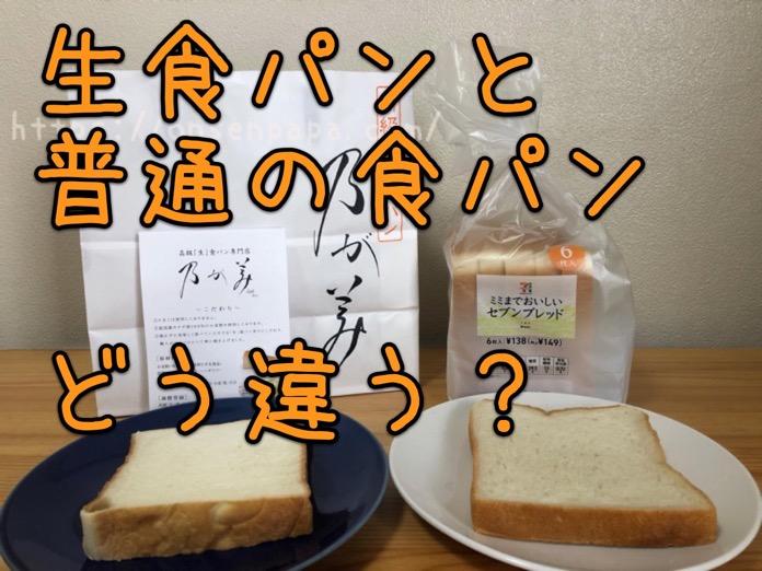 生食パン 普通の食パン 違い  IMG 0918 2