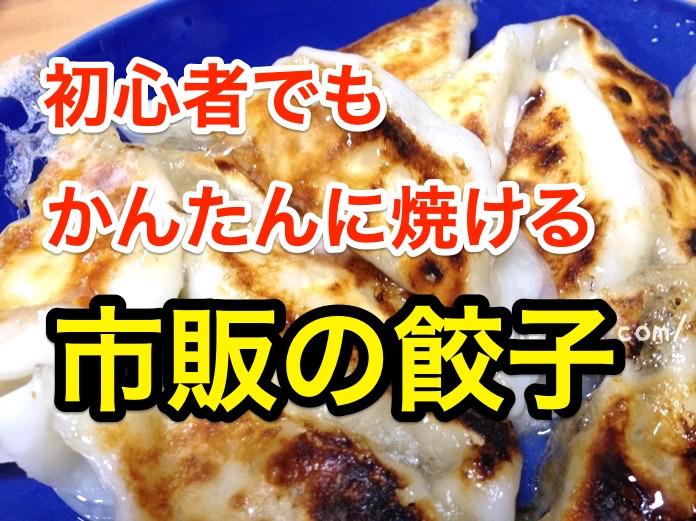 餃子 市販  初心者 おすすめ IMG 4703