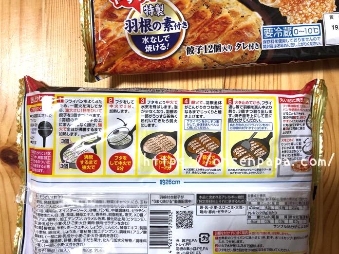 餃子 市販  初心者 おすすめ IMG 4601