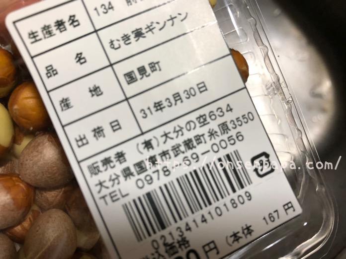 銀杏 むき身