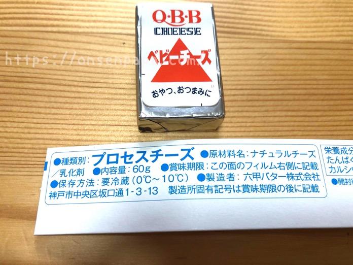 赤ちゃん ベビーチーズ 大丈夫 IMG 5501