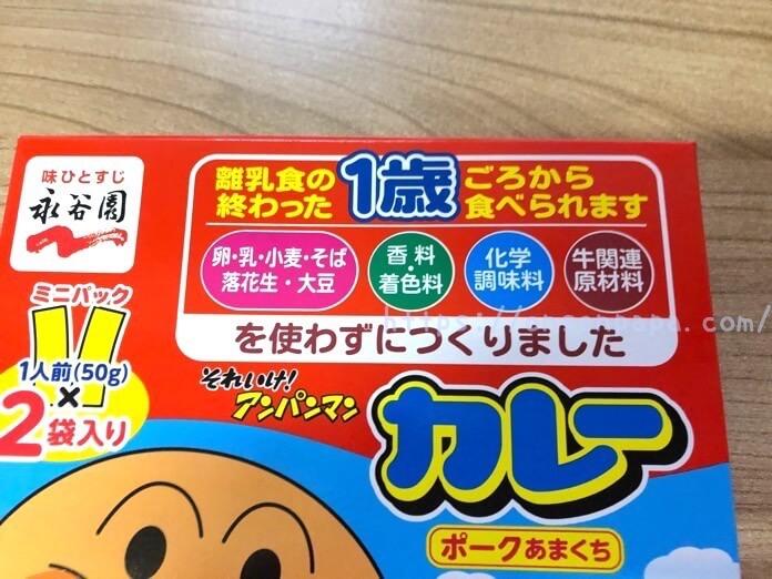 幼児用 カレー レシピ IMG 7960