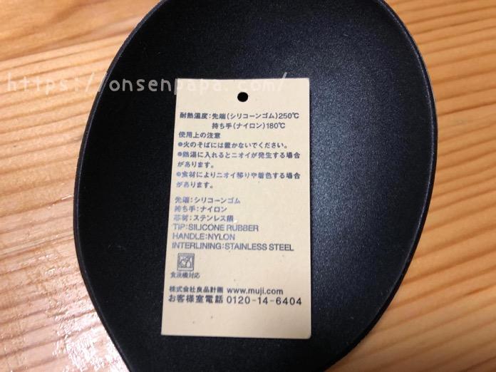 無印良品 シリコーン IMG 6410