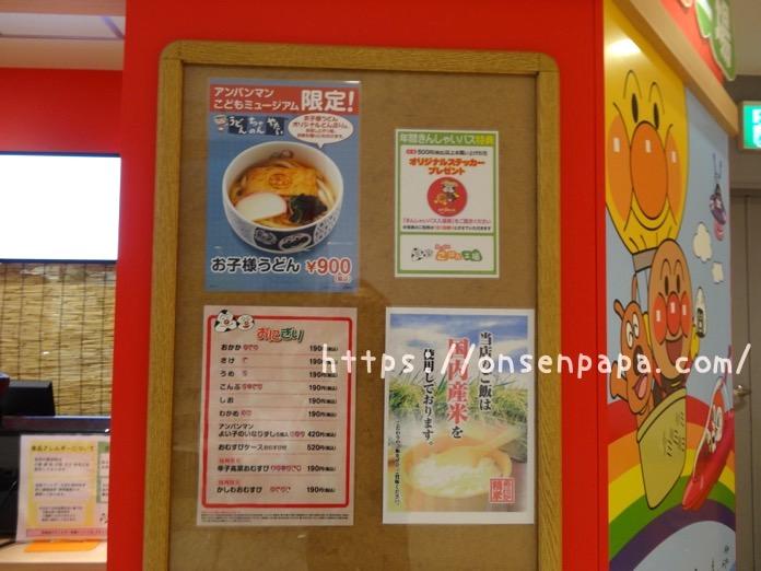 福岡 アンパンマンミュージアム 食事 DSC03999