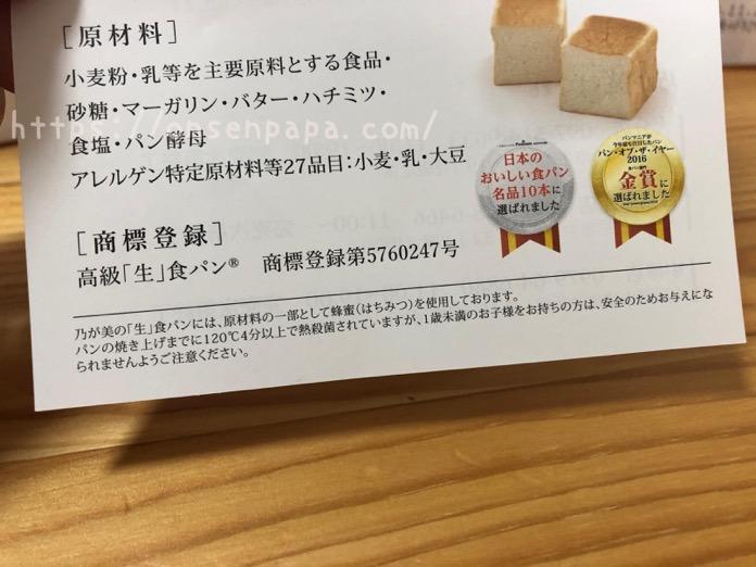 乃が美 生食パン  IMG 1058
