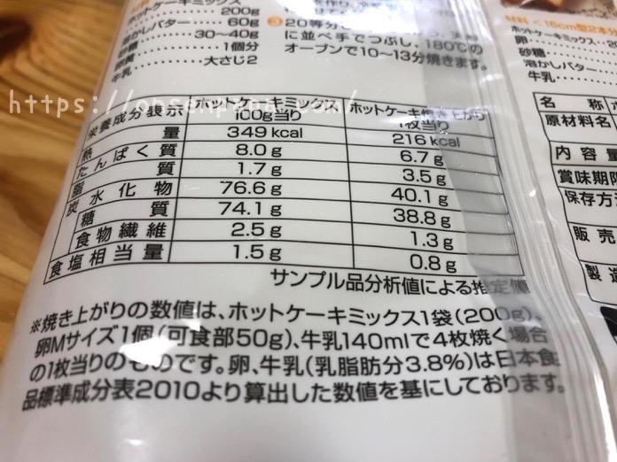 ホットケーキミックス 赤ちゃん IMG 6775