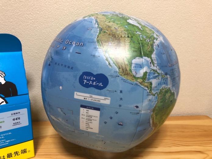 地球儀 アースボール IMG 5923