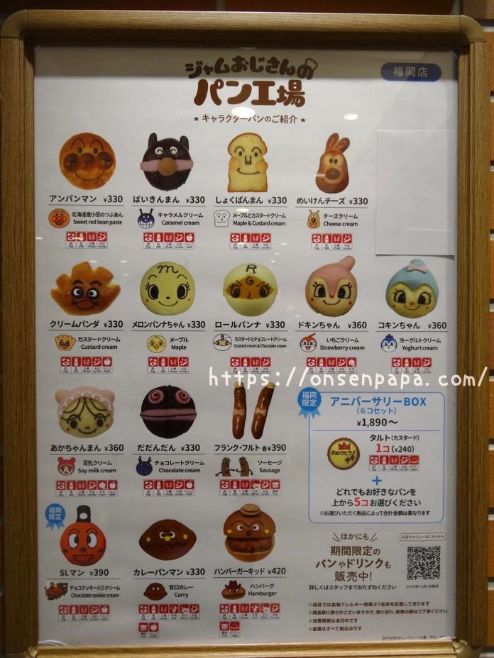 福岡 アンパンマンミュージアム 食事 DSC03984