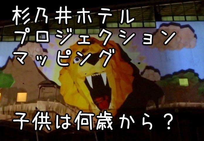 杉乃井ホテル プロジェクションマッピング4 01 2