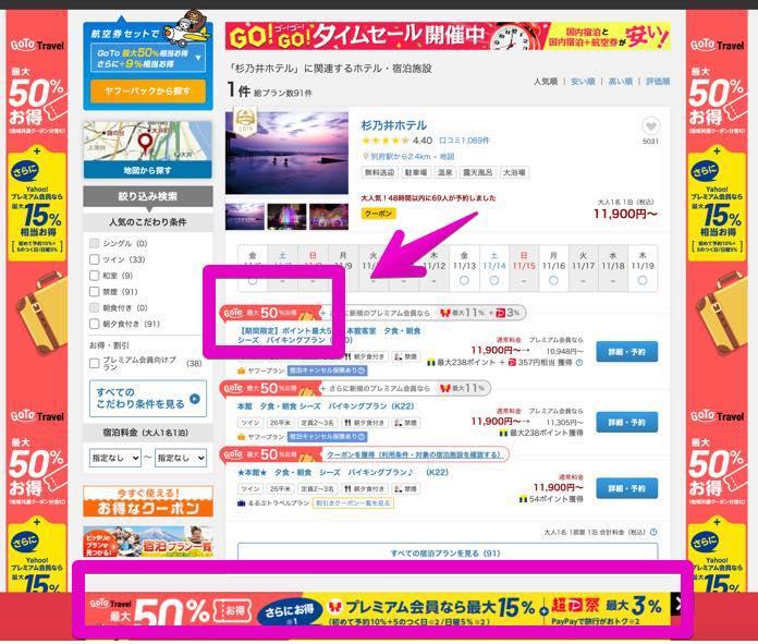 Yahoo トラベル 杉乃井ホテル 予約