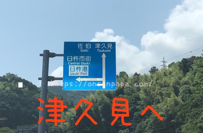 つくみん公園 アクセス方法 IMG 0530