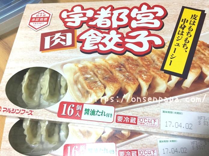 餃子 市販  初心者 おすすめ IMG 6864