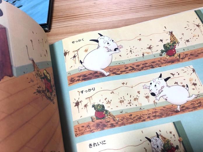 バムとケロ 絵本 レビュー IMG 6580