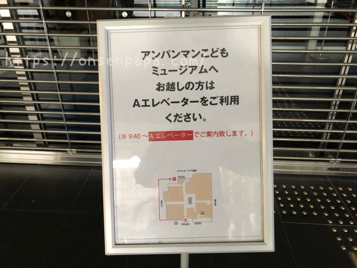 福岡  アンパンマンミュージアム エレベーター    IMG 9145