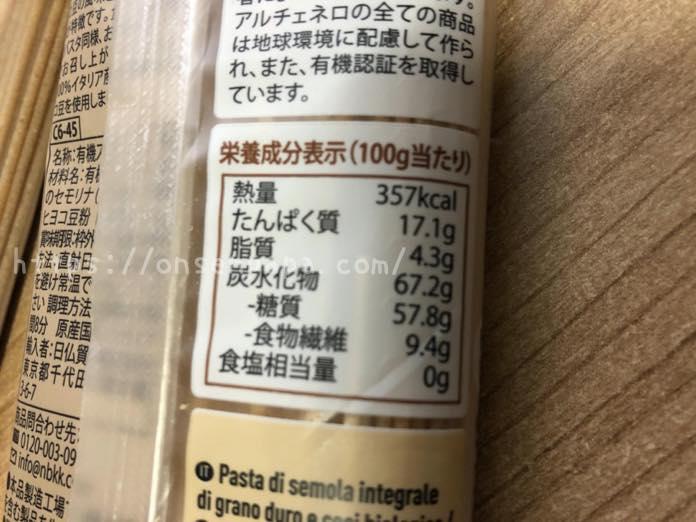 低糖質 パスタ 全粒粉 IMG 9638