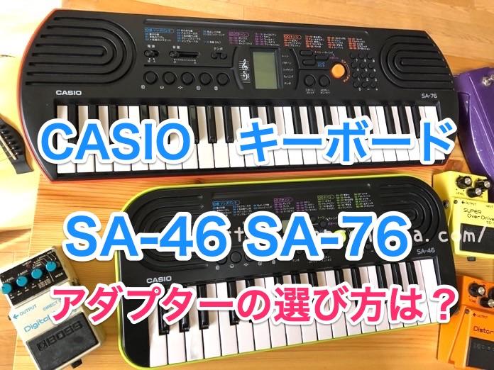 カシオ SA 46 SA 76 アダプター 2