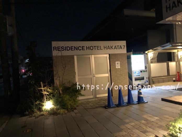 レジデンスホテル博多 口コミ IMG 3215