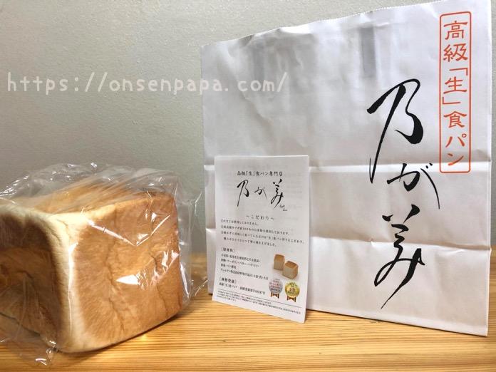 乃が美 生食パン  IMG 0723