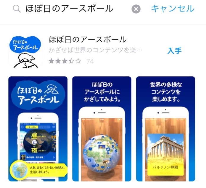 アプリ ほぼ日のアースボール レビュー IMG 5914