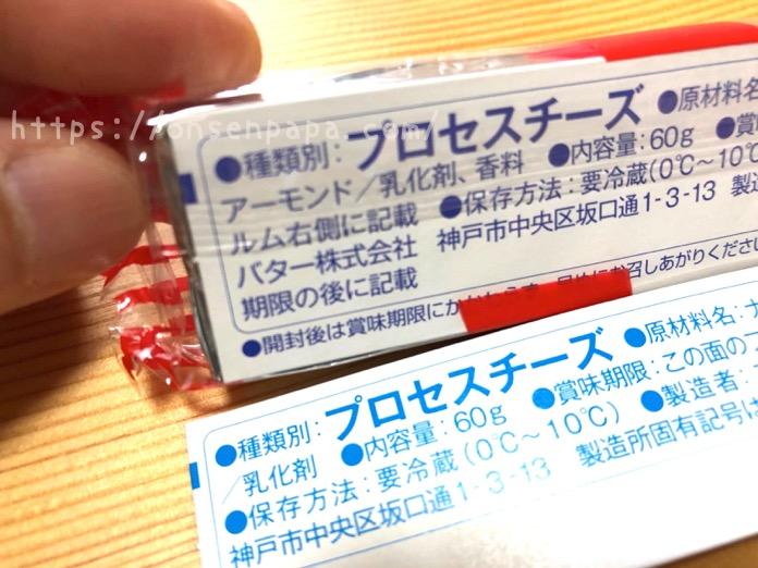 赤ちゃん ベビーチーズ 大丈夫 IMG 5506