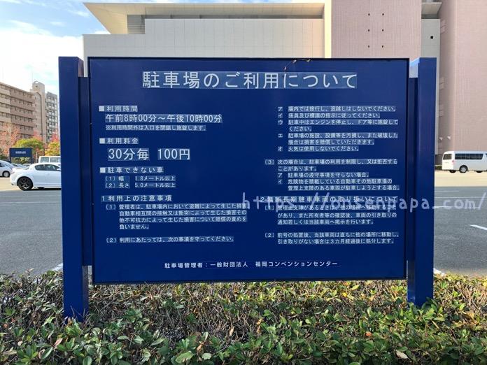 福岡国際会議場 駐車場 料金 IMG 2956