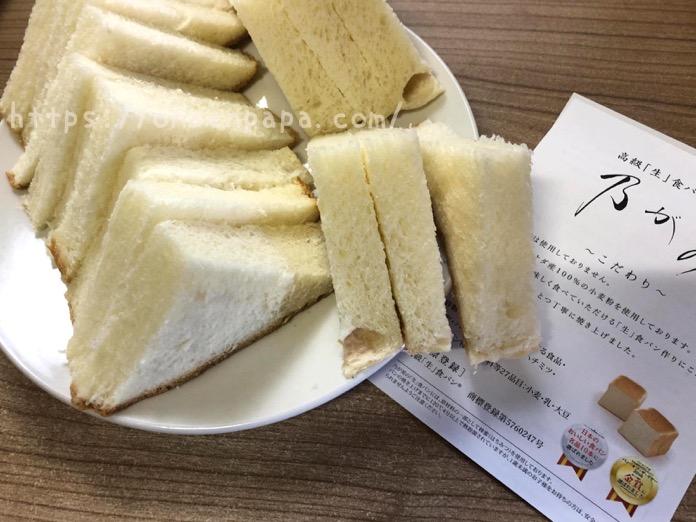 乃が美 生食パン  IMG 0887