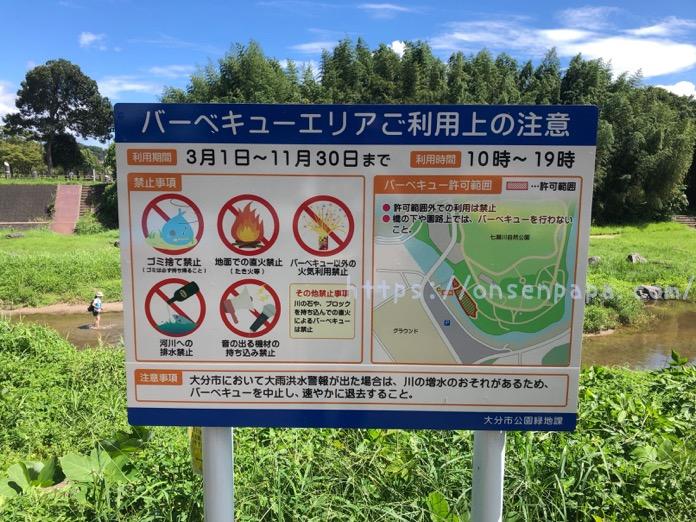 七瀬川自然公園 バーベキュー 注意  IMG 5076