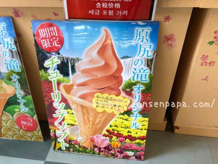 原尻の滝 ソフトクリーム ブログ IMG 2945