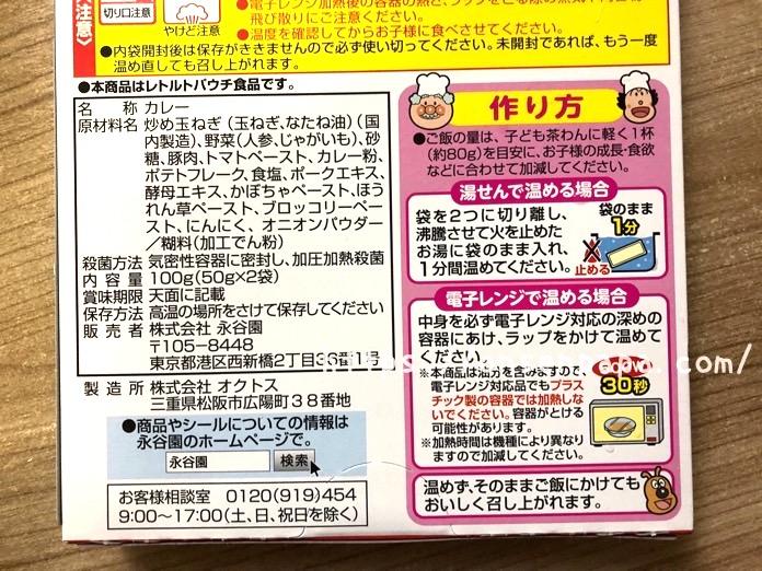 幼児用 カレー レシピ IMG 4411