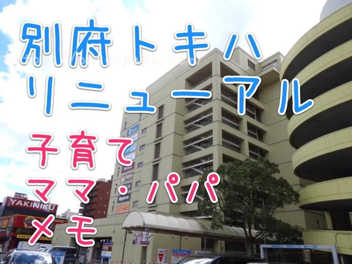 別府 トキハ リニューアル  DSC03203 1
