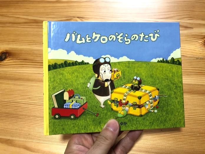 バムとケロ 絵本 レビュー IMG 6587