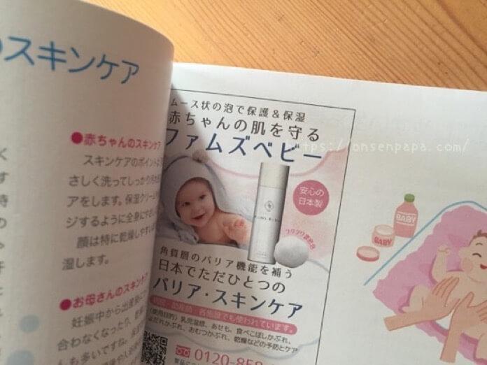 赤ちゃん 肌荒れ 頬 IMG 7135