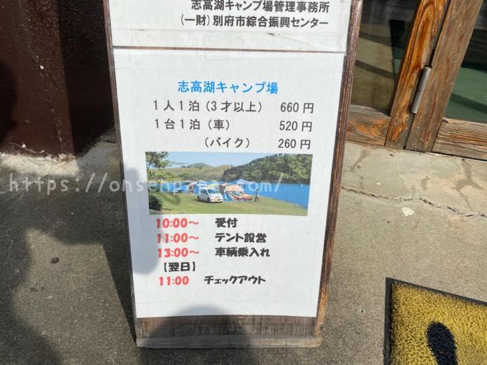 別府 志高湖 キャンプ 料金 IMG 3853
