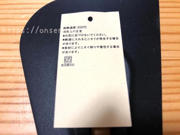 無印良品 シリコーン IMG 6409