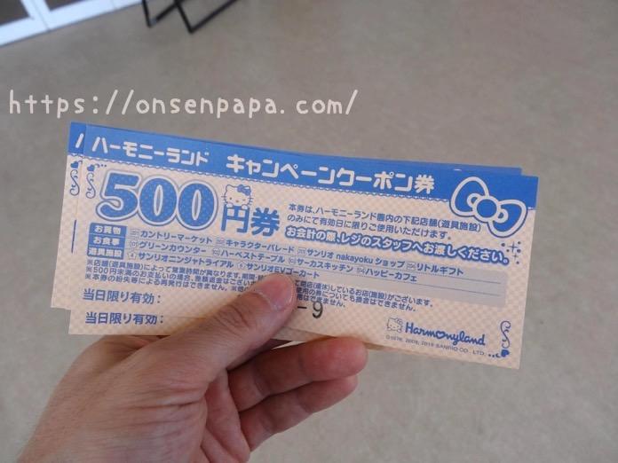 ハーモニーランド チケット 割引 DSC02021